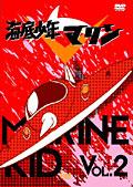 海底少年マリン DISC-4