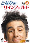 となりのサインフェルド 2ndシーズン Vol.3