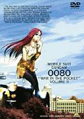 機動戦士ガンダム0080 ポケットの中の戦争 VOLUME II<最終巻>