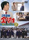 3年B組金八先生 第7シリーズ 5