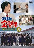 3年B組金八先生 第7シリーズ 8