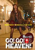 GO!GO!HEAVEN! 自決少女隊 1