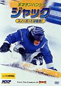 天才チンパンジー ジャック/スノーボードは最高!