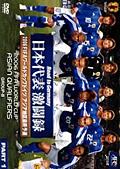 日本代表激闘録 2006FIFAワールドカップドイツ アジア地区最終予選グループB PART.1 DISC.2