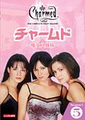 チャームド〜魔女3姉妹〜 シーズン1 Vol.5