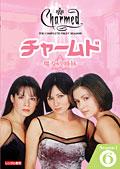 チャームド〜魔女3姉妹〜 シーズン1 Vol.6