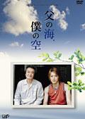 24HOUR TELEVISIONスペシャルドラマ2004 父の海、僕の空