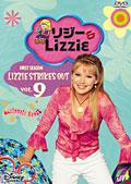 リジー&Lizzie ファースト・シーズン VOL.9