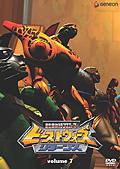 超生命体トランスフォーマー ビーストウォーズ・リターンズ volume 7