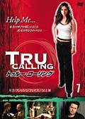 トゥルー・コーリング Vol.7