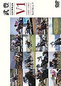 武豊/GI全勝利記録V1(1988〜1993) 〜ターフのヒーロー 9