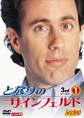 となりのサインフェルド 3rdシーズン Vol.1