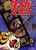 タイガーマスク 第5巻