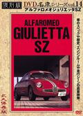 復刻版 名車シリーズ VOL.14 アルファロメオジュリエッタSZ