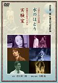 青江舜二郎 生誕100年記念作品 「実験室」