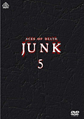 ジャンク 5 死のカタログ