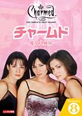チャームド〜魔女3姉妹〜 シーズン1 Vol.8