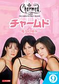 チャームド〜魔女3姉妹〜 シーズン1 Vol.9