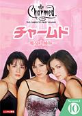 チャームド〜魔女3姉妹〜 シーズン1 Vol.10