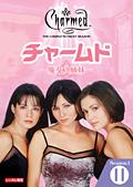 チャームド〜魔女3姉妹〜 シーズン1 Vol.11