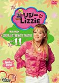 リジー&Lizzie ファースト・シーズン VOL.11