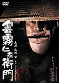 雲霧仁左衛門 TV版 第14話「雲霧捕わる」第15話「最後の大仕事」