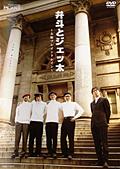 THE PLAN9/弁斗とジェッ太 〜大阪ブレインドレイン〜