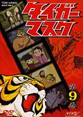 タイガーマスク 第9巻