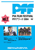 ぴあフィルムフェスティバル PFFアワード 2004 Vol.2