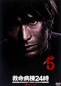 救命病棟24時 第3シリーズ 5