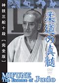 柔道の真髄 神技三船十段 [完全版]