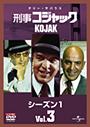 刑事コジャック シーズン1 Vol.3