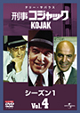 刑事コジャック シーズン1 Vol.4