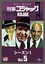 刑事コジャック シーズン1 Vol.5