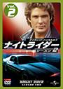 ナイトライダー シーズン2 Vol.2