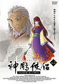 神チョウ侠侶 〜コンドルヒーロー〜 Vol.2