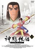 神チョウ侠侶 〜コンドルヒーロー〜 Vol.3