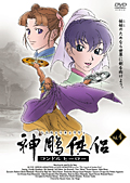 神チョウ侠侶 〜コンドルヒーロー〜 Vol.4