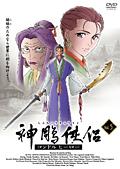 神チョウ侠侶 〜コンドルヒーロー〜 Vol.5