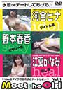Meet the Girl Vol.1 野本春香・河合ヒナ・江夏かなみ