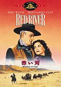 赤い河 オリジナル・バージョン