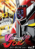 VIEWTIFUL JOE Vol.7