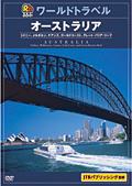 るるぶ ワールドトラベル オーストラリア