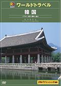 るるぶ ワールドトラベル 韓国