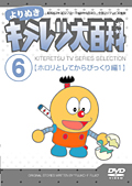 よりぬき キテレツ大百科 Vol.6「ホロリとしてからびっくり編 1」