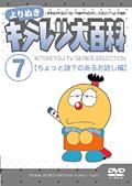 よりぬき キテレツ大百科 Vol.7「ちょっと謎?のあるお話し編」