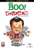 Mr.BOO!ギャンブル大将 デジタル・リマスター版