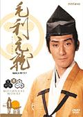 NHK大河ドラマ 毛利元就 完全版 7