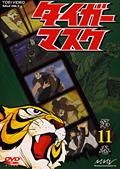 タイガーマスク 第11巻