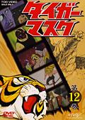 タイガーマスク 第12巻